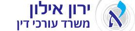 ירון אילון - משרד עורכי דין